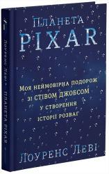 купити: Книга Планета Pixar. Моя неймовірна подорож зі Стівом Джобсом у створення історії розваг