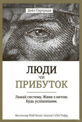 купить: Книга Люди чи прибуток. Ламай систему. Живи з метою. Будь успішним