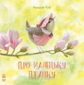 купить: Книга Казкотерапія: Про маленьку пташку