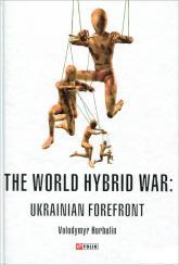 купити: Книга The World Hybrid War. Ukrainian Forefront / Світова гібридна війна. Український фронт