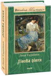 купити: Книга Лісова пісня