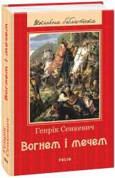 купить: Книга Вогнем і мечем