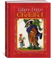 buy: Book Шарль Перро. Сказки