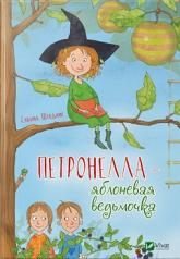 купити: Книга Петронелла - яблоневая ведьмочка