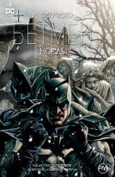 купити: Книга Бетмен. Ноель