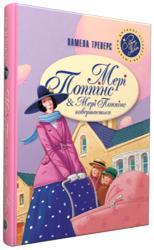 купить: Книга Мері Поппінс. Мері Поппінс повертається