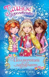 buy: Book Тайное королевство. Полночный лабиринт
