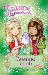 buy: Book Тайное королевство. Долина снов