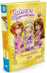 buy: Book Тайное королевство. Волшебный мёд