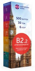 купить: Книга Друковані флеш-картки для вивчення англійської мови B2.2 Upper-Intermediate (500 штук)