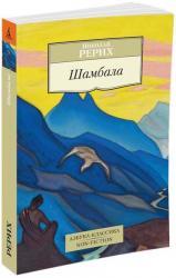 buy: Book Шамбала