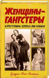 купить: Книга Женщины-гангстеры и преступники, которых они любили