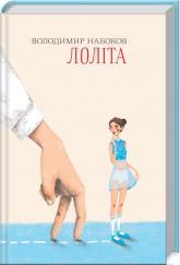 купить: Книга Лоліта