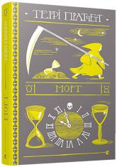 buy: Book Морт