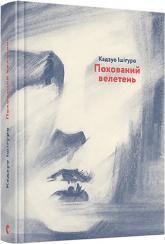 купить: Книга Похований велетень