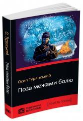 купить: Книга Поза межами болю