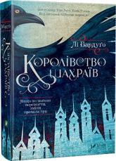 купити: Книга Королівство шахраїв