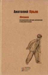 buy: Book Лёвушка (украинский, русский, английский, польский)
