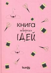 купить: Блокнот Burda. Книга творчих ідей. Блокнот персиковий