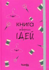 купить: Блокнот Burda. Книга творчих ідей. Блокнот рожевий