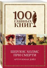 купить: Книга Шерлок Холмс при смерти