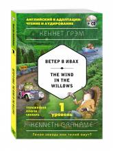 купити: Книга Ветер в ивах / The Wind in the Willows (+ CD). 1 уровень