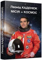 купить: Книга Місія - Космос