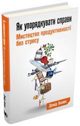 купити: Книга Як упорядкувати справи. Мистецтво продуктивності без стресу