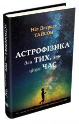 купить: Книга Астрофізика для тих, хто цінує час