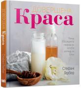 купить: Книга Довершена краса. Понад 150 рецептів природних засобів догляду за тілом