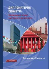 купить: Книга Дипломатичні сюжети: невигадані історії кар'єрного дипломата