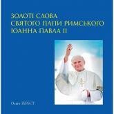 купити: Книга Золоті слова Святого Папи Римського Іоанна Павла ІІ: книга афоризмів