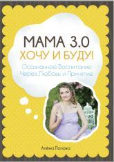 купить: Книга Мама 3.0: Хочу і буду!