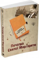 купити: Книга Печатка Святої Маргарити