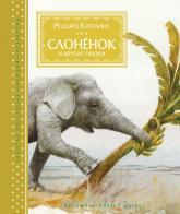 купити: Книга Слонёнок и другие сказки