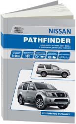 купить: Книга Nissan PATHFINDER: Модели R51 c 2005 г. выпуска;