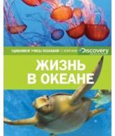 купить: Книга Жизнь в океане