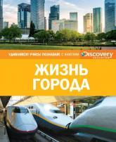 купить: Книга Жизнь города