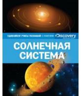 buy: Book Солнечная система