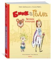 купить: Книга Бинк и Голли. Заглянем в будущее!