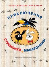 купить: Книга Приключения Стремянки и Макаронины