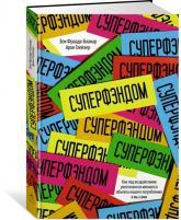 купить: Книга СУПЕРФЭНДОМ. Как под воздействием увлеченности меняются объекты нашего потребления и мы сами