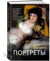 купить: Книга Портреты