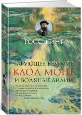 купить: Книга Чарующее безумие. Клод Моне и водяные лилии