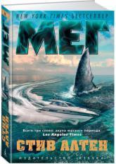 купить: Книга Мег