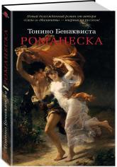 купить: Книга Романеска