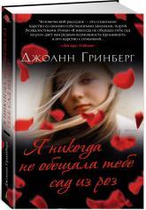 купити: Книга Я никогда не обещала тебе сад из роз