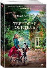 купить: Книга Терновая обитель
