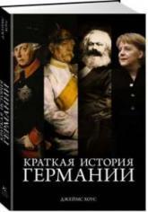 купить: Книга Краткая история Германии