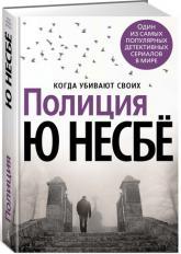 купить: Книга Полиция